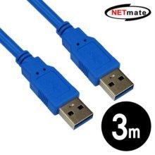 USB3.0 Standard A-A 케이블 3m [블루]