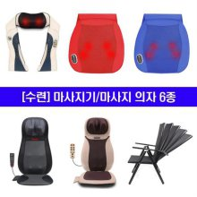 프리미엄 바디-S 체어 (목/어깨/등/엉덩이) 마사져 SR707 온열/진동/주무름 마사지