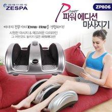 파워에디션 발마사지기 ZP806
