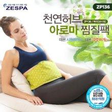 천연 허브 아로마 찜질팩 ZP136 (허리용)