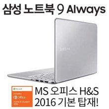 33.7cm 노트북 9 Always NT900X3N-K58 [7세대 i5-7200 / 8GB / 256GB SSD / 인텔 그래픽스 620 / 799g]