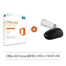 Office 365 Home [블루투스 마우스 + 16GB USB 메모리 증정]