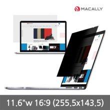 정보 보안필름 11.6 와이드 16:9 (255.5x143.5mm) MPFAG2-11.6W9