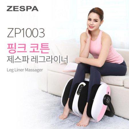핑크코튼 레그라이너 종아리발마사지기 ZP1003