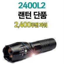 야토 LED 손전등 2400L1 충전식 랜턴 휴대용