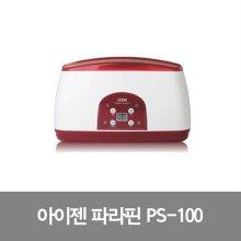 파라핀 베쓰 PS-100