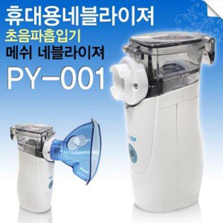 메쉬방식 초음파 네블라이저 PY-001