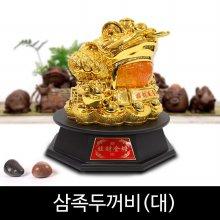 (풍수용품)삼족두꺼비(대)/복/돈을부르는/개업선물 _삼족두꺼비_대
