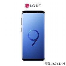 [LGU+]갤럭시S9 64GB[코랄블루][SM-G960L][선택약정/공시지원금 선택][완납가능]