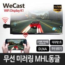 WiFi Display K1 스마트미러링 미라캐스트