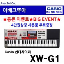 [히든특가][CASIO] 카시오 신디사이저 XW-G1