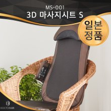 3D 마사지시트 S MS-001 (브라운)