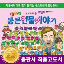 뉴통큰인물이야기 (전100권) / 초등 위인전집
