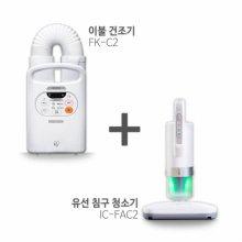 침구 청소기+이불 건조기 특가 패키지 (IC-FAC2/FK-C2)