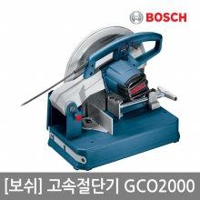 [보쉬] 고속절단기_GCO2000