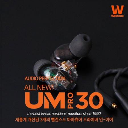 웨스톤 올 뉴 인이어 이어폰[UMpro30]