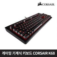 [CORSAIR] 게이밍 기계식 키보드 K68 [적축][유선]
