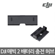 DJI 매빅 2 배터리 충전 허브