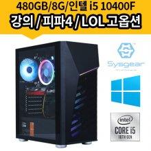 시그니처 HMC48W i5 10400F/GTX 1050 Ti/RAM 8G/SSD 480G/윈도우 탑재