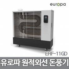 튜브히터 돈풍기 EHF-11GD