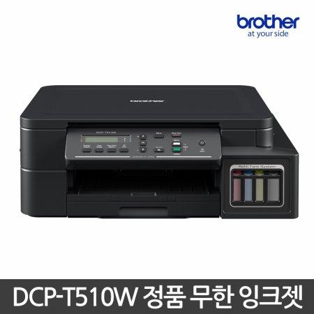 무한 잉크 복합기[DCP-T510W]