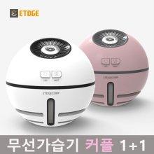 무선 미니가습기 H3 핑크 1+1 커플세트