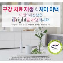 iBright 구강치료 치아미백 전동칫솔(의료기기)(화이트)