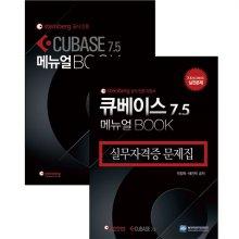 Cubase 7.5 실무자격증 문제집 메뉴얼 북