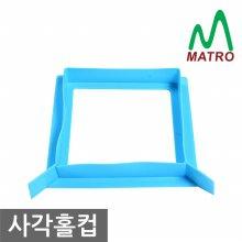 [티맥스] 사각홀컵 블루