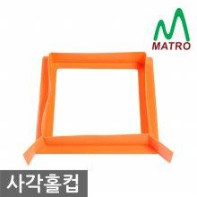[티맥스] 사각홀컵 오렌지