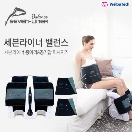 종아리&공기압 마사지기 세븐라이너 밸런스