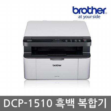 흑백 레이져 복합기[DCP-1510]