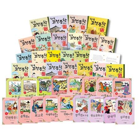 한국고전문학읽기