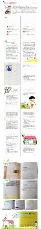 처음 인문학 동화 20권 + 과학 동화 10권