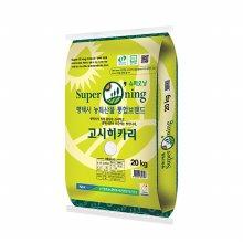 [20년산]슈퍼오닝 고시히카리쌀 20kg/농협쌀/당일도정