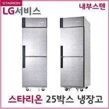 (단순배송/설치불가)스타리온 업소용냉장고 500리터급 전체냉동 SR-S25DI (내부스텐)