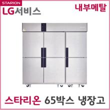업소용 냉동고 1700리터급 1/3 냉동장 (올메탈) / SR-R65B2F [단순배송/설치불가]