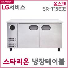 (단순배송/설치불가)스타리온 냉장테이블 SR-T15ESE 내/외부스텐