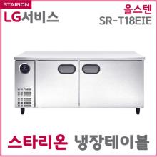 (단순배송/설치불가)스타리온 냉장테이블 SR-T18ESE 내/외부스텐