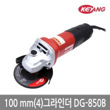100mm(4)그라인더 DG-850B