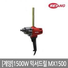 1500W 믹서드릴 MX1500