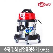소형 건식 산업용청소기 KV-2E(1200W_5L)