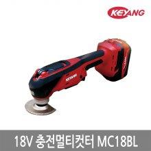 18V 충전멀티컷터 MC18BL(2.0AH)