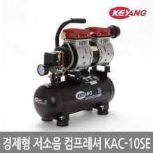 경제형 저소음 컴프레셔 KAC-10SE(8L)