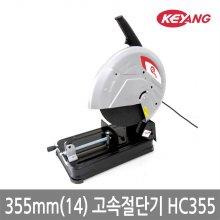 355mm(14) 고속절단기 HC355(2300W)