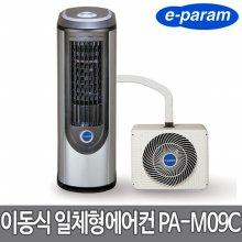 이동식 에어컨 PA-M09C (공냉식)