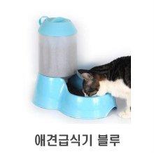 애견급식기 블루 1p _04A8EE