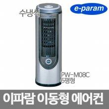 실외기없는 이동식에어컨 워터컨 PW-M08C (수냉식/ 냉방, 제습 겸용)