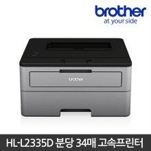 레이져 프린터[HL-L2335D][자동양면인쇄/36ppm]
