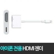 스마트빔 아이폰 연결젠더 HDMI용